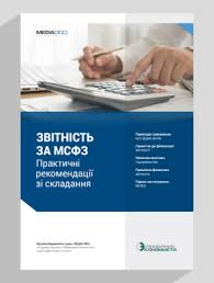 Звітність за МСФЗ. Практичні рекомендації зі складання, /Посібники ...